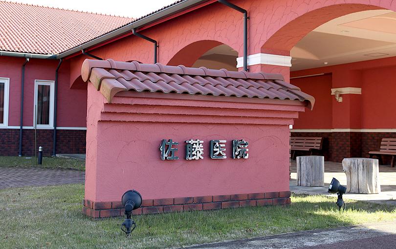 佐藤医院(医科・歯科)